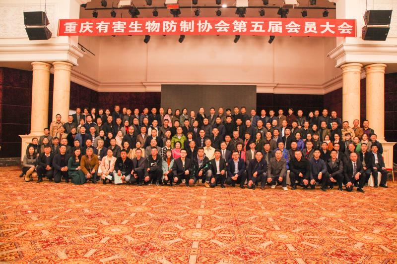 PCO行业会议