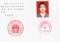 防治职业资格证书