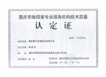 除四害服务机构技术质量认证书